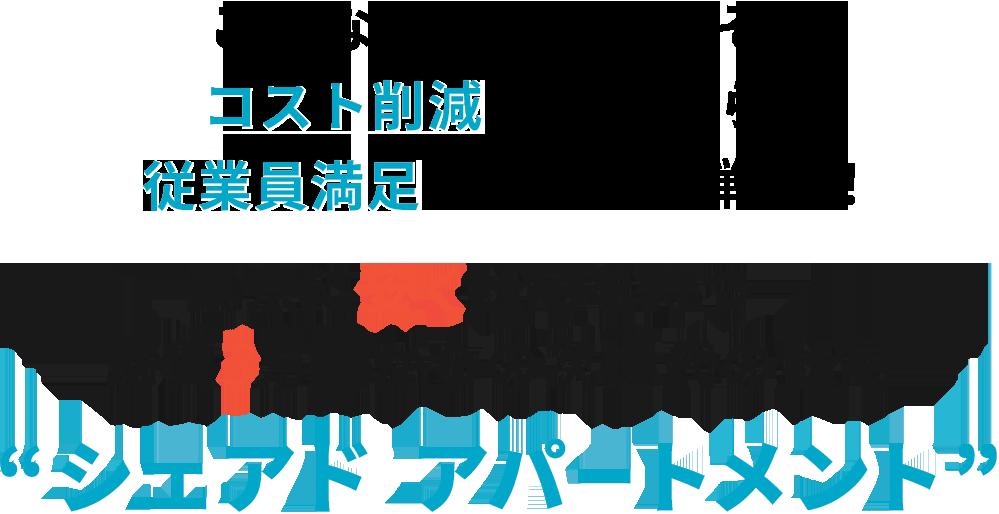 東京に安く社宅を持つ 家賃3万円からの次世代の社宅